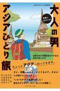 気軽に出かける!大人の男アジアひとり旅の本