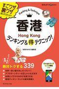 香港ランキング&(得)テクニック!の本