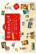 香港メトロさんぽの本