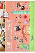 台北メトロさんぽの本