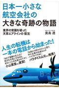 日本一小さな航空会社の大きな奇跡の物語の本