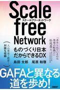 スケールフリーネットワークの本
