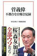 菅義偉不都合な官邸会見録の本