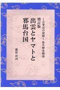 増訂版 出雲とヤマトと邪馬台国の本