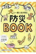 決定版 犬と一緒に生き残る防災BOOKの本