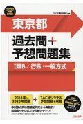 東京都過去問+予想問題集(1類B/行政・一般方式) 2022年度採用版の本
