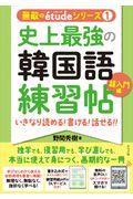 史上最強の韓国語練習帖【超入門編】の本