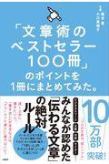 「文章術のベストセラー100冊」のポイントを1冊にまとめてみた。の本