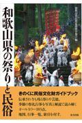 和歌山県の祭りと民俗の本