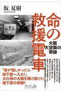 命の救援電車の本