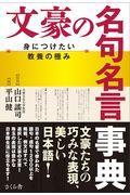 文豪の名句名言事典の本