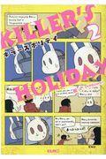 KILLER'S HOLIDAY 2の本