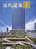 近代建築 2021年 01月号の本