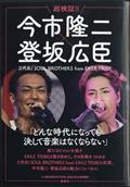 J‐GENERATION (ジェイジェネレーション)増刊 超検証!!今市隆二×登坂広臣 三代目J SOUL BROTHERS form EXILE T 2021年 02月号の本