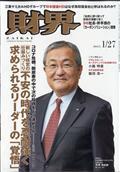 財界 2021年 1/27号の本