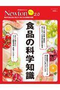 食品の科学知識の本