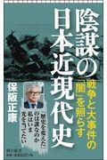 陰謀の日本近現代史の本
