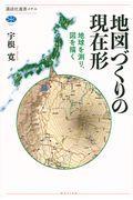 地図づくりの現在形の本
