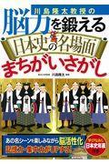 川島隆太教授の脳力を鍛える日本史の名場面まちがいさがしの本