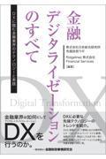 金融デジタライゼーションのすべての本