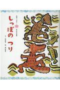 第4版 しっぽのつりの本