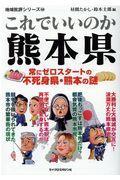 これでいいのか熊本県の本