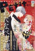 Petit comic (プチコミック) 増刊 2021年 02月号の本