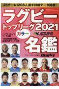 ラグビートップリーグカラー名鑑 2021の本