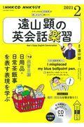 遠山顕の英会話楽習 2月号の本