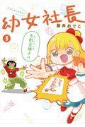 幼女社長 3の本
