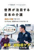 世界が注目する日本の介護の本