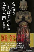名僧のことばでわかる仏教入門の本