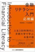 金融リテラシー入門[応用編]の本
