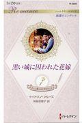 黒い城に囚われた花嫁の本