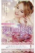 スター作家傑作選~夢見の花嫁~の本
