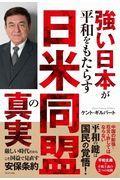 強い日本が平和をもたらす日米同盟の真実の本