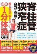 脊柱管狭窄症自力で克服!腰の名医が教える最新1分体操大全の本