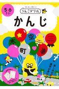 日本一楽しい学習ドリルうんこドリル かんじ5・6さいの本