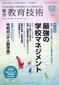 総合教育技術 2021年 02月号の本