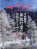 山と渓谷 2021年 02月号の本