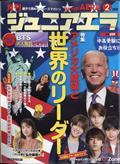 月刊 junior AERA (ジュニアエラ) 2021年 02月号の本