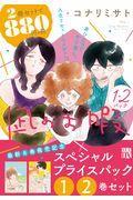 凪のお暇スペシャルプライスパック(1・2巻セット)の本