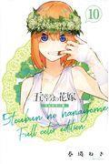五等分の花嫁 フルカラー版 10の本