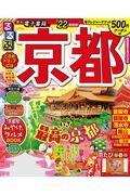 るるぶ京都 '22の本
