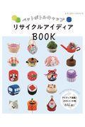 ペットボトルキャップリサイクルアイディアBOOKの本