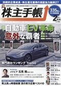 株主手帖 2021年 02月号の本