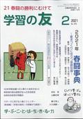 学習の友 2021年 02月号の本