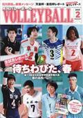 VOLLEYBALL (バレーボール) 2021年 02月号の本