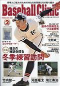 Baseball Clinic (ベースボール・クリニック) 2021年 02月号の本