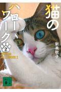 猫のハローワーク 2の本